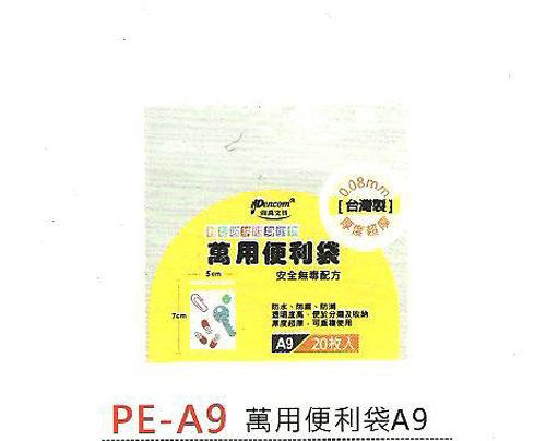 尚禹Pencom PE-A9 萬用便利袋A9 (20枚入) / 包