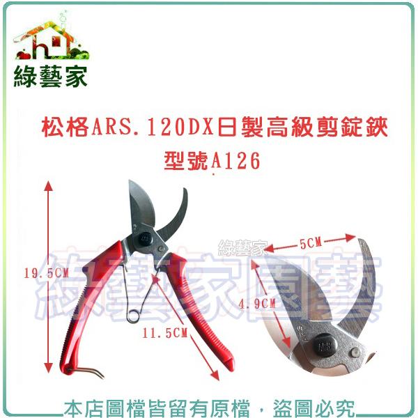 綠藝家松格ARS.120DX日製高級剪錠鋏剪定鋏型號A126