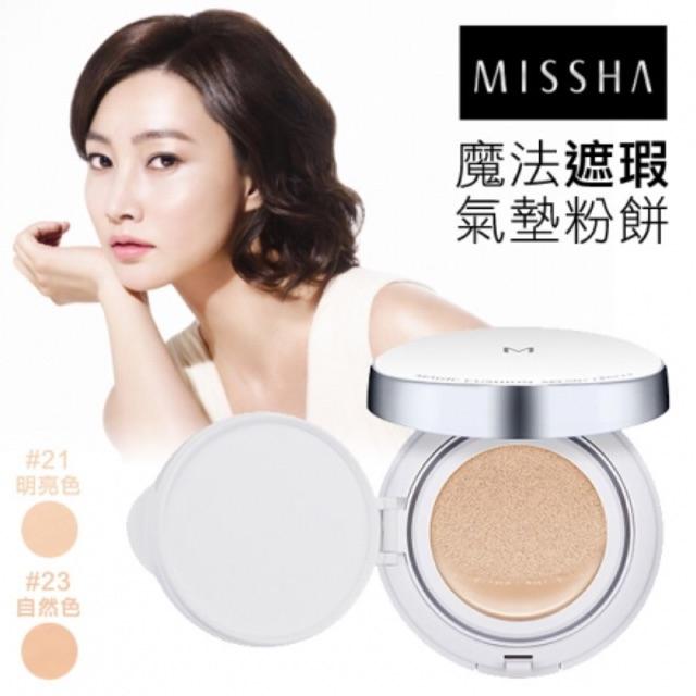 韓國MISSHA魔法氣墊粉餅銀邊遮瑕款15g 21號23號