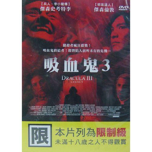 吸血鬼3 DVD