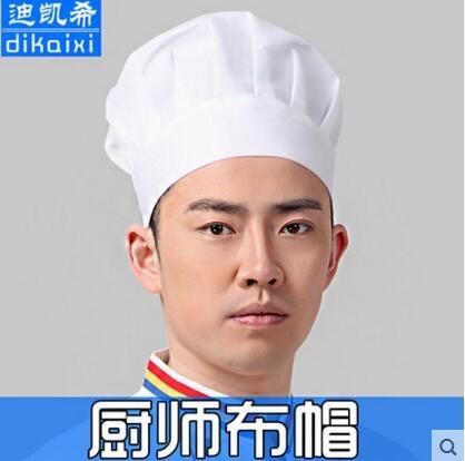 廚師帽子工作帽白色蘑菇帽廚師布帽食品工廠帽子飯店餐廳棉帽   ZX