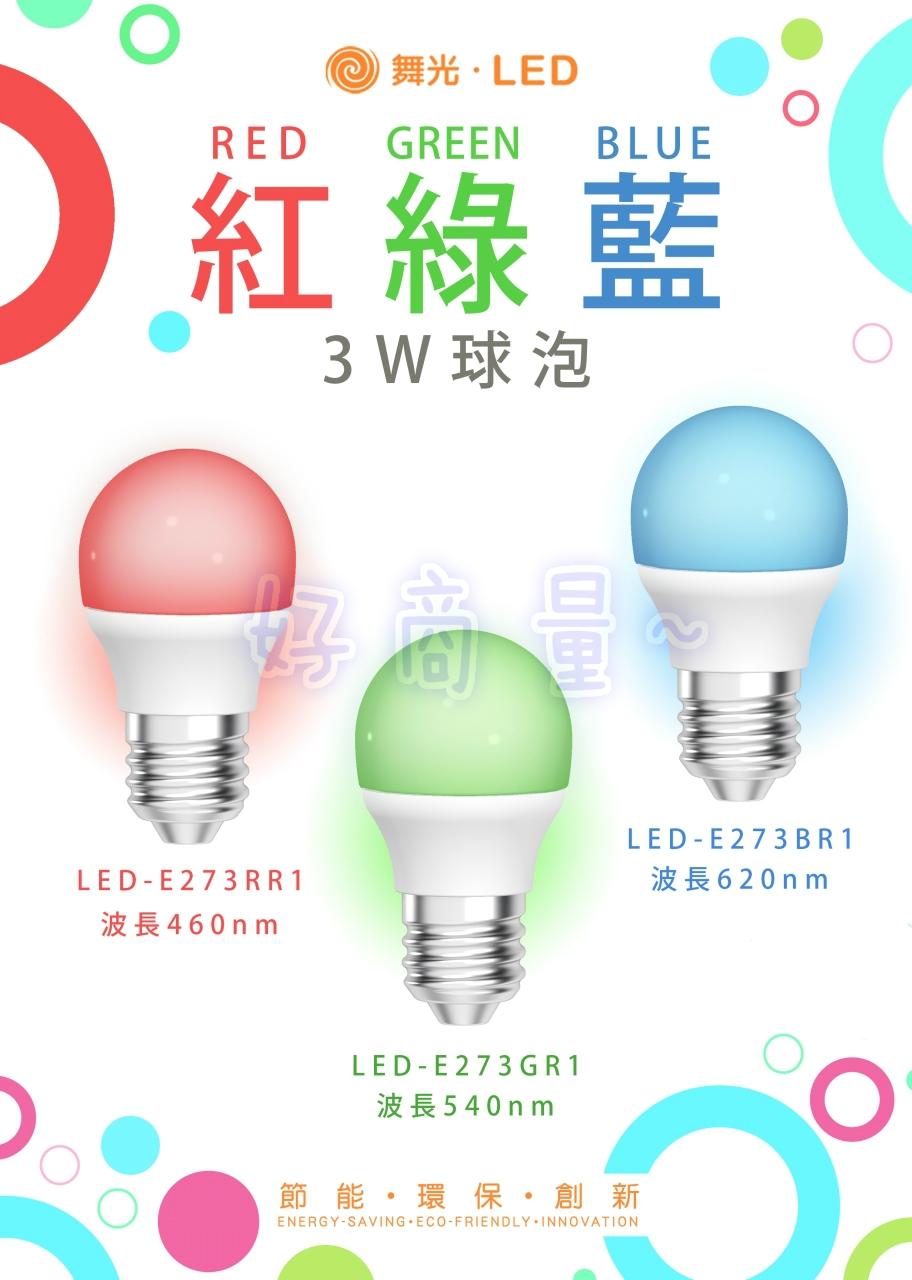 好商量~ 舞光 3W LED 彩色 燈泡 球泡燈 E27 紅光 藍光 綠光