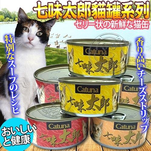 【培菓平價寵物網 】日本Catuna 》七味太郎貓罐系列多種口味170g/罐