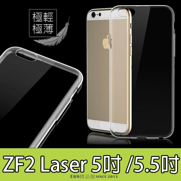 E68精品館華碩ZenFone 2 Laser 5 5.5吋超薄透明殼手機殼保護套軟殼手機套保護殼ZE500KL ZE550KL