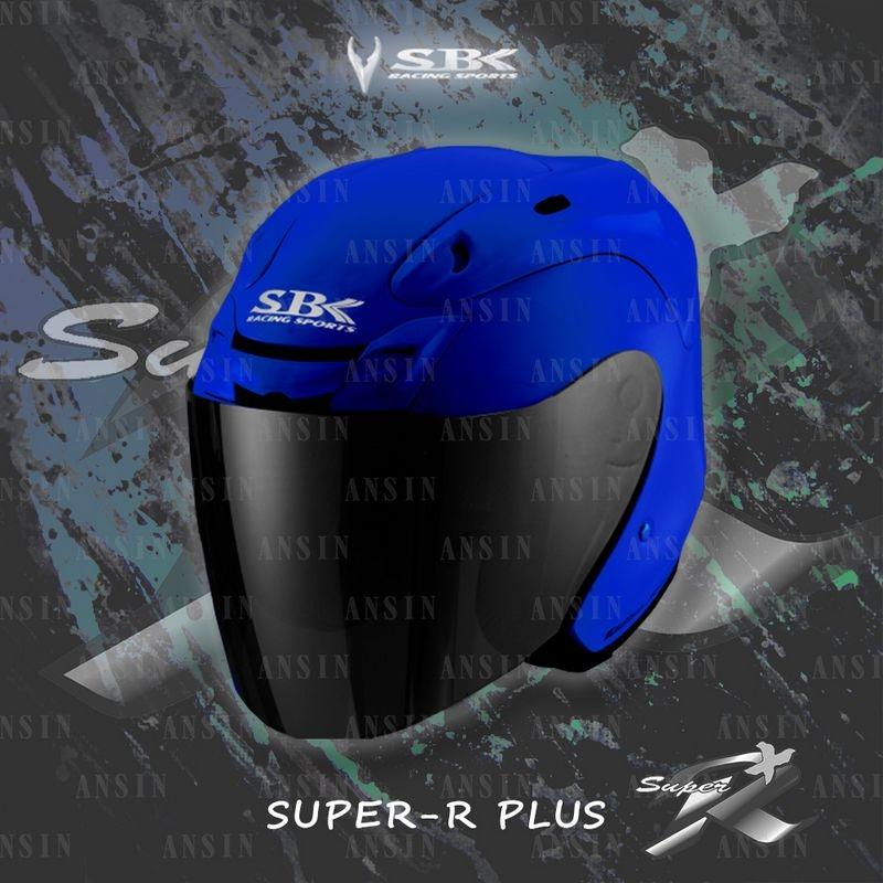 中壢安信SBK SUPER-R-PLUS素色平光藍半罩安全帽SUPER-R-PLUS雙D扣內襯可拆