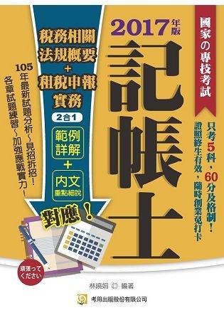 記帳相關稅務法規概要租稅申報實務2合1初版