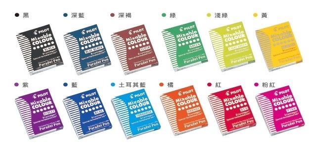 百樂Pilot-日本原裝-藝術鋼筆專用卡水-IC-P3-S6
