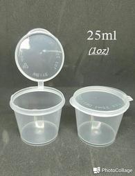 20入 25ML 一體成形 醬料杯 調味料 外帶盒 奶酪杯 試飲杯 塑膠杯 布丁杯 保羅瓶 DP011