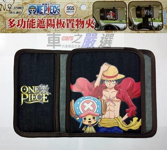車之嚴選cars go汽車用品SC-15003 ONE PIECE航海王海賊王魯夫喬巴多功能遮陽板套夾置物袋
