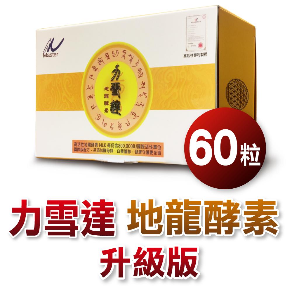 力雪達 地龍酵素-升級版-60粒膠囊/盒