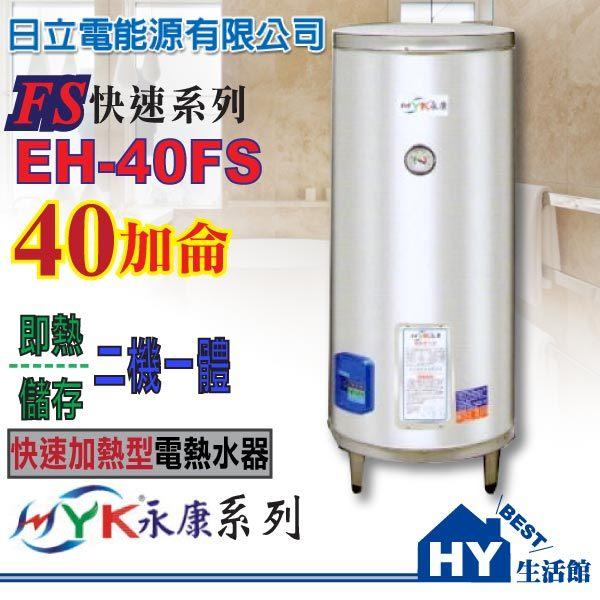 日立電瞬熱儲存型超級熱水器 EH-40FS 不鏽鋼電能熱水器40加侖【不含安裝】【區域限制】
