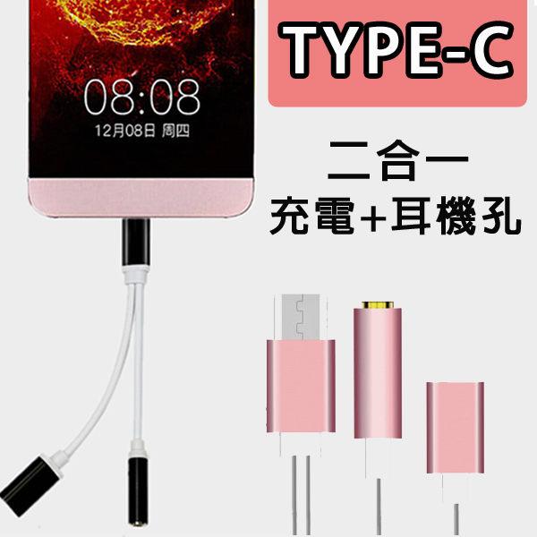 Type-C 二合一 轉接線 充電 音源 3.5mm 耳機孔 鋁合金 充電線 Type C 音頻 邊充電邊聽音樂 BOXOPEN