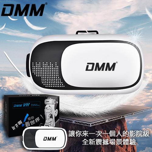 i享受情趣用品-DMM-VR虛擬3D立體眼鏡