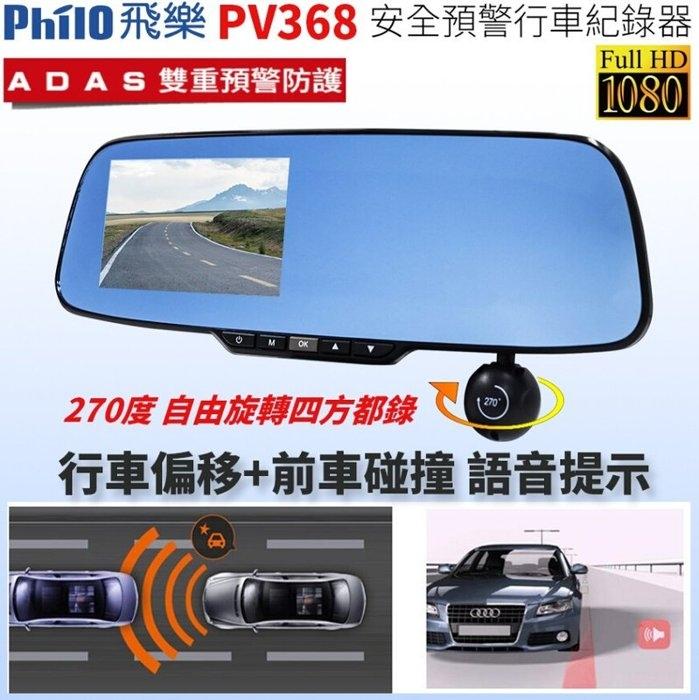 飛樂 Philo PV368 可旋轉鏡頭270度 4.3吋行車安全預警高畫質行車紀錄器 單鏡版 送16G記憶卡 小米燈