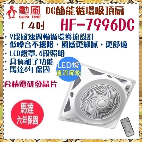 勳風14吋DC變頻LED燈罩頂上循環扇HF-B7996DC DC馬達節能壽命長馬達保固6年