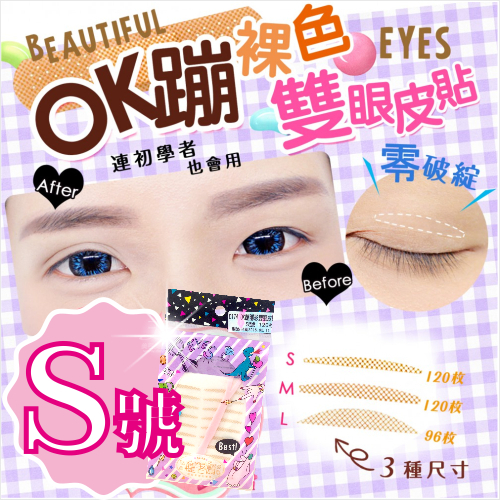 睫老闆D174 OK蹦隱形(裸色)雙眼皮貼(S號)-120枚 [52480]大眼美女