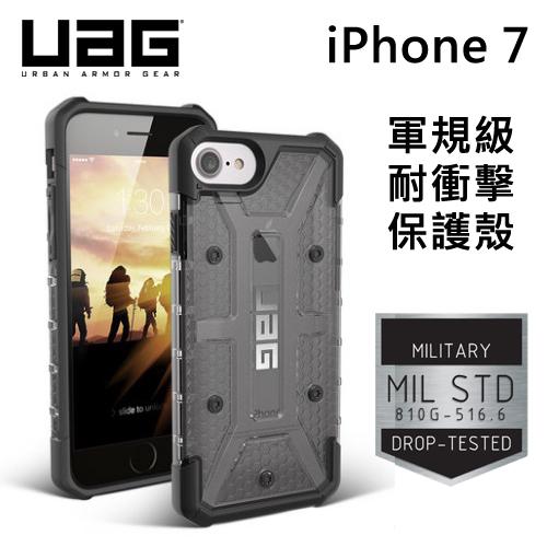 UAG iPhone7 4.7吋軍規認證耐衝擊保護殻透黑iphone 7