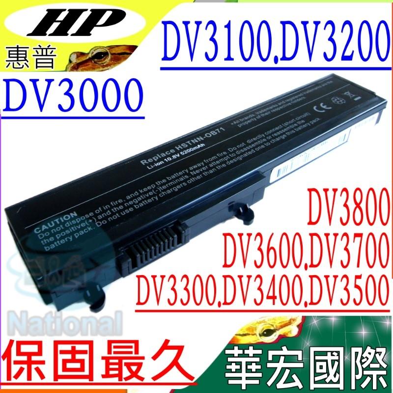 HP電池(保固最久)-惠普 DV3000,DV3100,DV3118,DV3500,DV3508,DV3509,DV3700,DV3601TX~DV3603TX,Hstnn-151c
