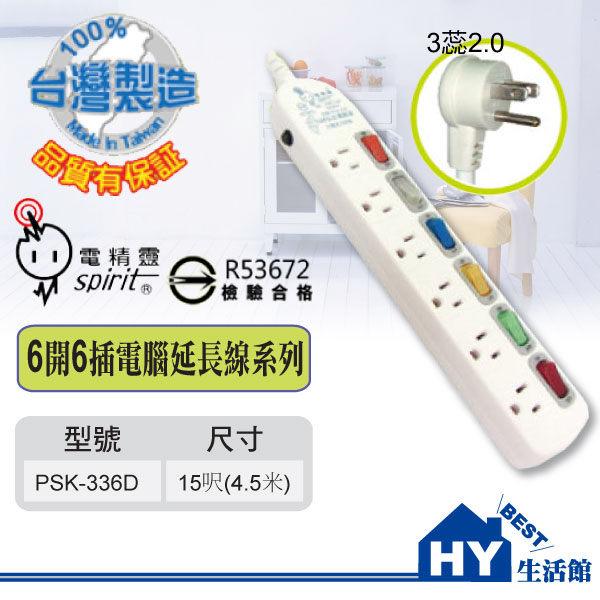 電精靈PSK-336D 15尺4.5米延長線6開6插座接地型延長線