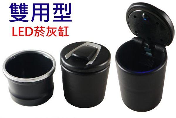 雙用型 置物桶 菸灰缸 雙層菸灰缸 車內置物盒 安全阻燃素材 LED炫藍光氣氛 熄菸孔 置菸 居家車用