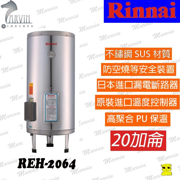 林內電熱水器20加侖儲熱式電熱水器REH-2064立式日本進口漏電斷路器不銹鋼SUS系列水電DIY