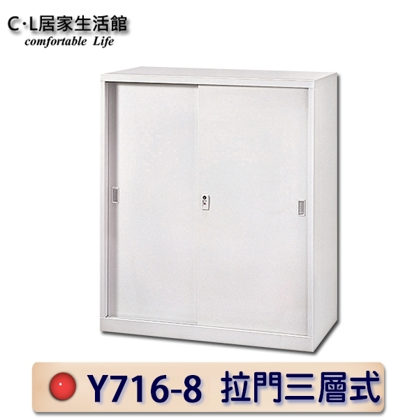 C L居家生活館Y716-8 OS-3拉門三層式公文櫃資料櫃文件櫃置物櫃理想櫃
