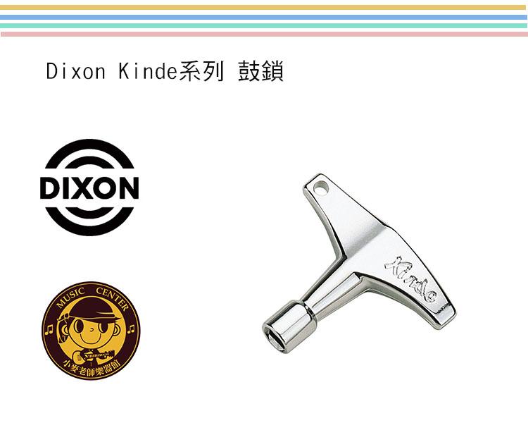 【小麥老師樂器館】全新 DIXON 鼓鎖 Dixon Kinde系列