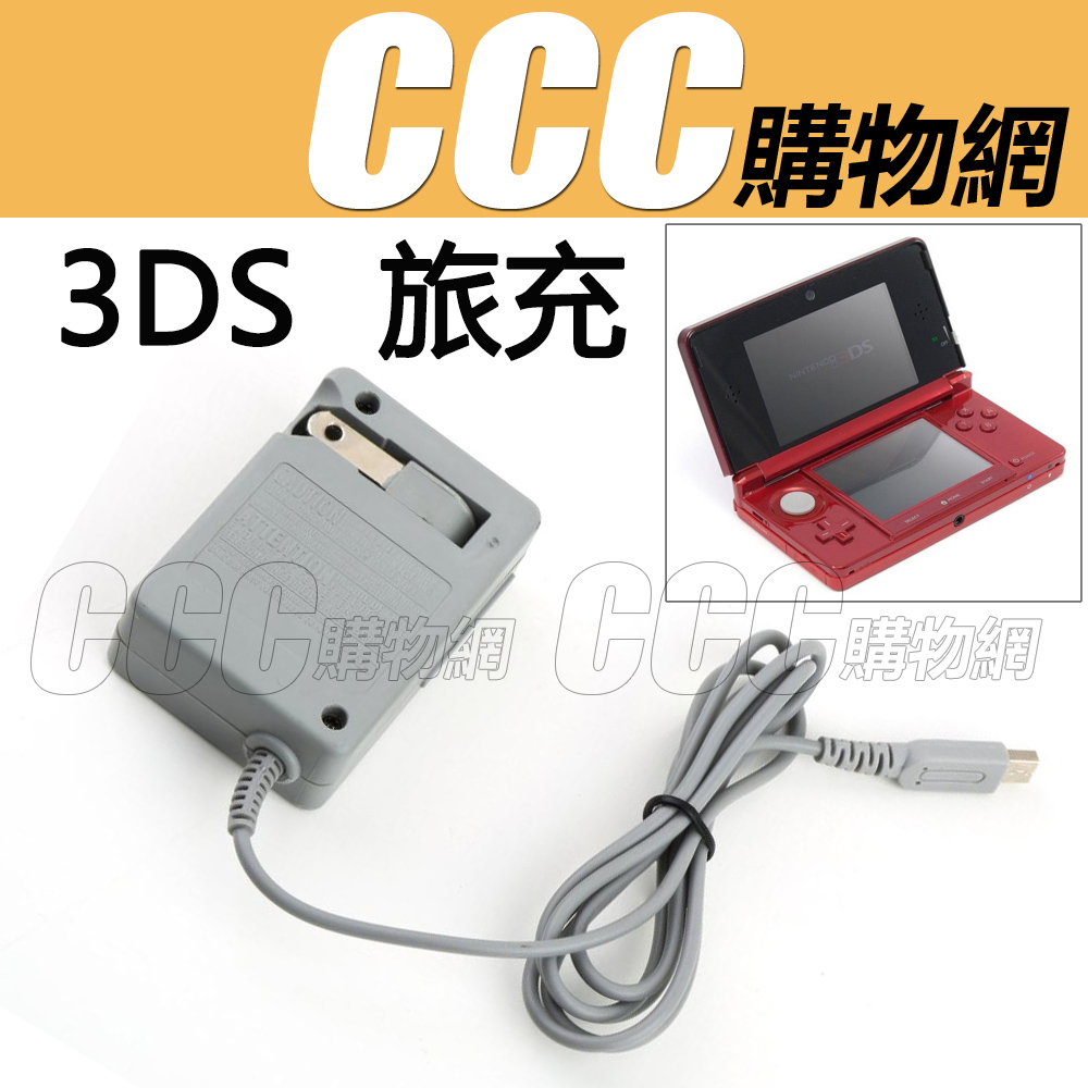 3DS旅充充電器3DSLL XL NDSI 3DS直沖火牛