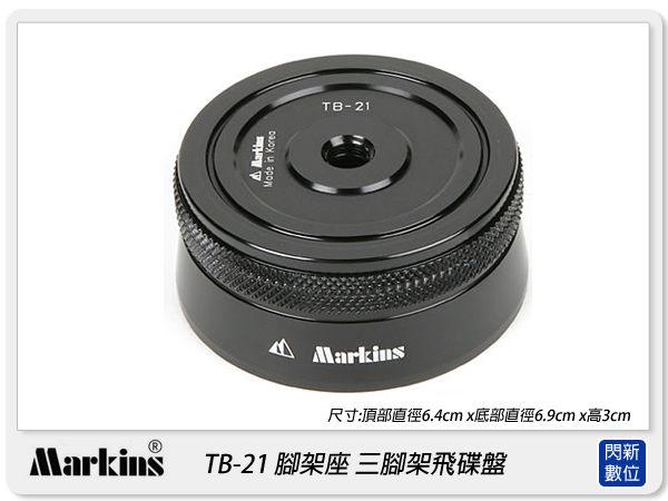 【24期0利率,免運費】Markins TB-21 腳架座 三腳架飛碟盤(TB21) 降低外在震動 提高穩定性
