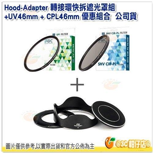 STC Hood-Adapter轉接環快拆遮光罩組公司貨For SONY RX100系列UV 46mm CPL 46mm優惠組合
