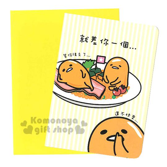 〔小禮堂〕蛋黃哥 邀請卡片《黃白條紋.多姿勢》附信封 4714581-22507