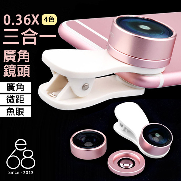 E68精品館0.36X三合一炫彩廣角鏡頭手機鏡頭自拍神器近拍鏡頭IPHONE 6 NOTE ONE 816 C5