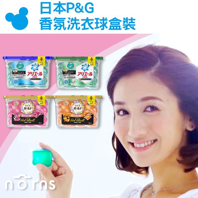 NORNS日本P&G香氛洗衣球盒裝寶僑果凍球雙倍洗衣凝膠球bold ariel除臭洗衣精