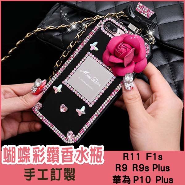 OPPO R11 R9s Plus R9s R9 Plus R9 F1s 華為 P10 Plus 手機殼 水鑽殼 全包 軟殼 飛舞蝴蝶彩鑽 香水瓶