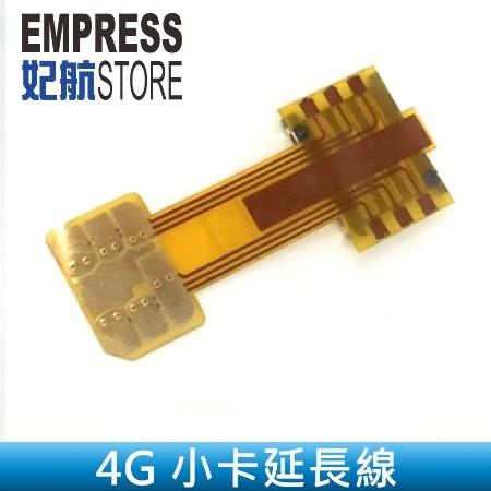 【妃航】二合一 4G/SIM 小卡/延長線/延伸線 Nano 卡貼/改卡 小米/紅米/華為/ASUS