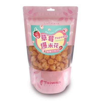 爆米花 卡滋爆米花-草莓巧克力口味 ( 150公克 ) 淘樂思