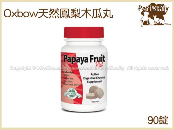 寵物家族-Oxbow天然鳳梨木瓜丸-90顆