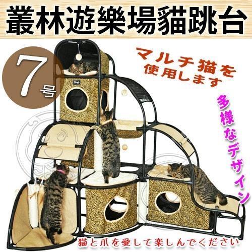 【培菓幸福寵物專營店】出清特賣日本IRIS》IR-813890叢林系列貓咪遊樂場貓跳台-7號