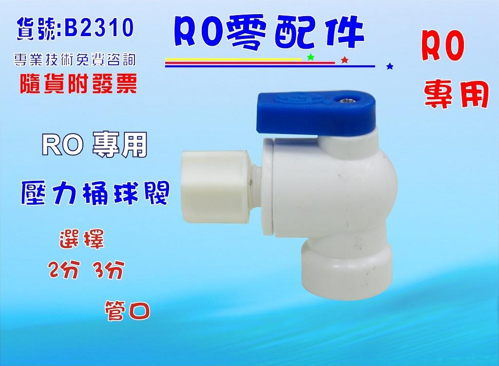 【七星淨水】RO純水機.壓力桶球閥.淨水器.過濾器.飲水機電解水機(貨號B2310)