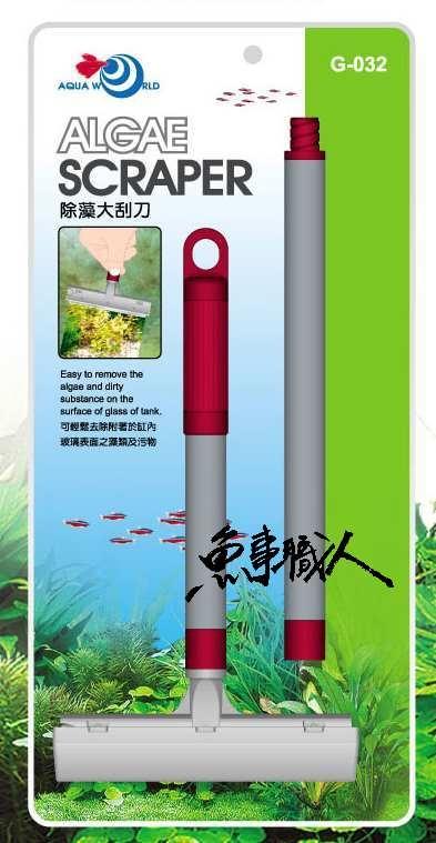 AQUA WORLD 水世界【除藻大刮刀 G-032】可輕易清除玻璃表面污垢藻類 魚缸清潔 魚事職人