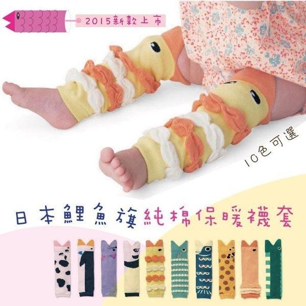 襪套嬰兒襪JB0003日本外帽四季祈福鯉魚旗寶寶保暖襪套保暖造型護膝學步襪袖套