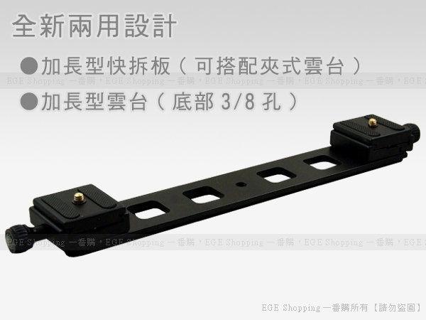 EGE一番購兩用設計雙機雲台雙機快拆板長型快拆板雙機支架可搭配雙機快拆設計
