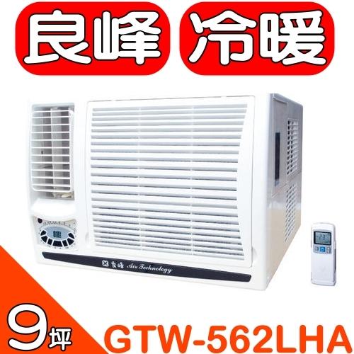 良峰RENFOSS GTW-562LHA窗型冷暖冷氣