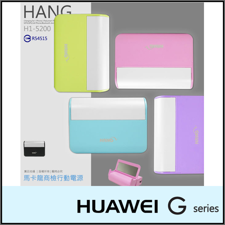 Hang H1-5200馬卡龍行動電源儀容鏡華為HUAWEI G7 PLUS