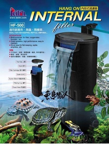Leilih鐳力HF-500內掛式過濾器500L流量內置過濾爬蟲烏龜過濾器兩棲青蛙魚事職人