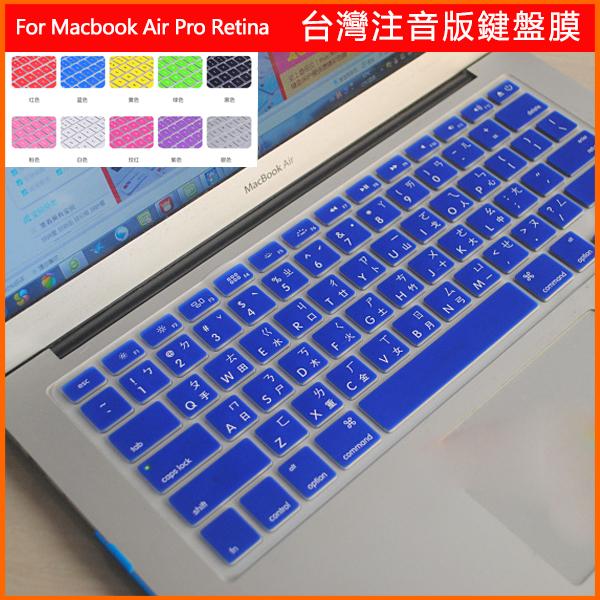 鍵盤保護膜 MacBook Pro/Air 11/13/15吋 臺灣註音版 糖果色 繁體字 蘋果鍵盤膜/貼 保護膜  極品e世代
