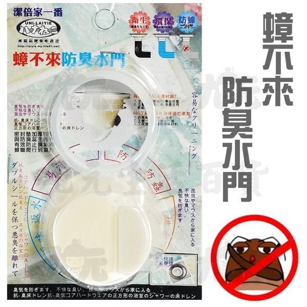 【九元生活百貨】蟑不來防臭水門 排水孔 落水孔 防蟑