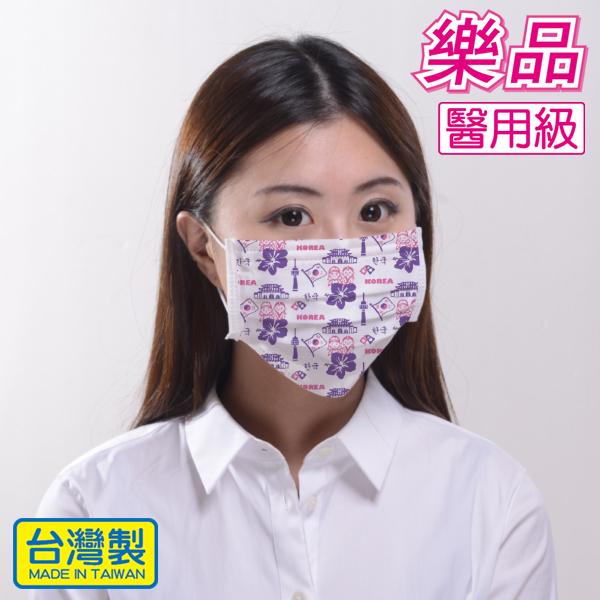 樂品印花成人醫用口罩5枚1包-世界旅遊魅力韓國三層式台灣製拋棄式口罩