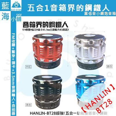 ★HANLIN★正版BT28-超強五合一功能重低音藍芽/藍牙喇叭- 四色任選