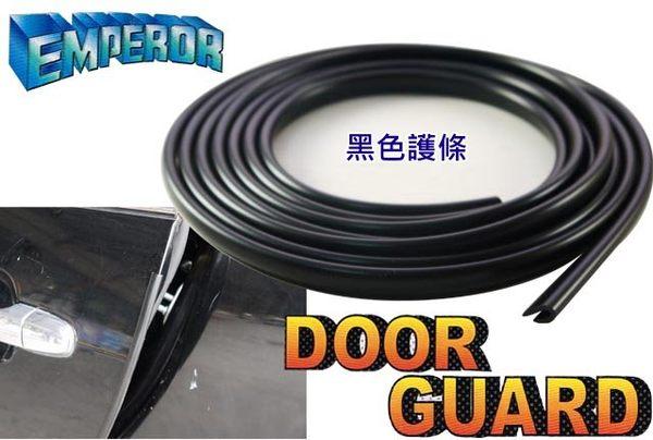 通用型U型夾式黑色式樣車門門縫防碰條護條防碰撞300cm免黏貼夾在門邊即可